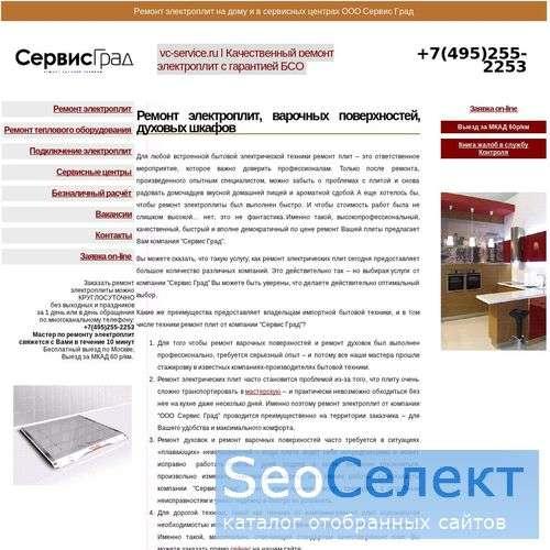 Качественный ремонт теплового оборудования. - http://www.vc-service.ru/