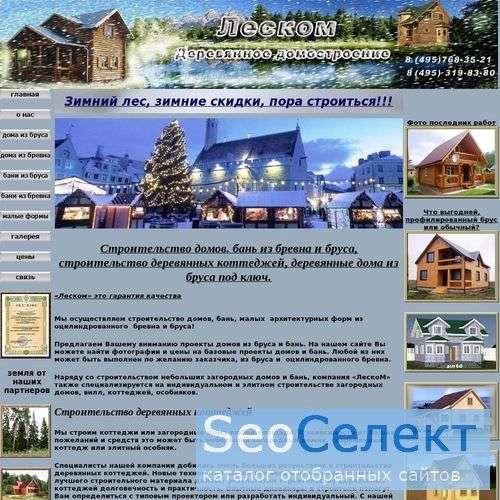 Строительство готовых коттеджей - у нас! - http://www.leskom-dom.ru/