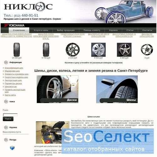 Шина-Альянс - продаем оптом и в розницу шины диски - http://www.shina-alians.ru/