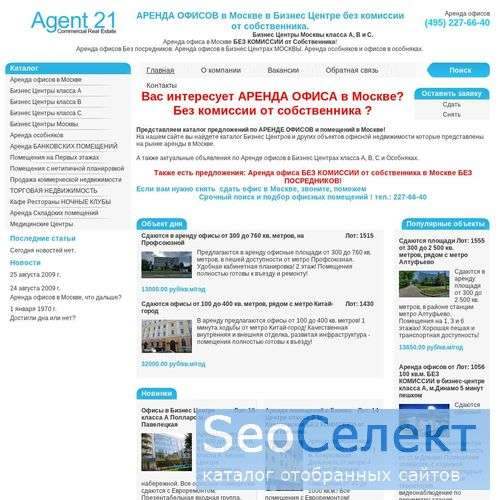 Agent21 CRE: аренда офиса электрозаводская - http://agent21.ru/