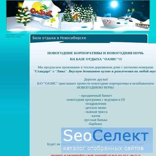 Турбаза Новосибирск - аренда коттеджей, корпоратив - http://www.oazis-nsk.ru/