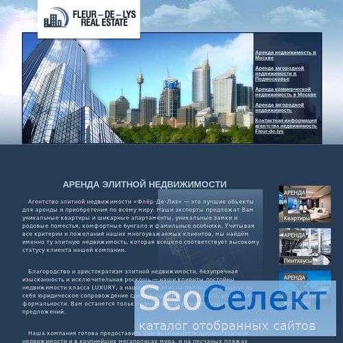 Компания Fleur-de-Lys: элитные квартиры, риэлтор - http://exclusive-real-estate.ru/