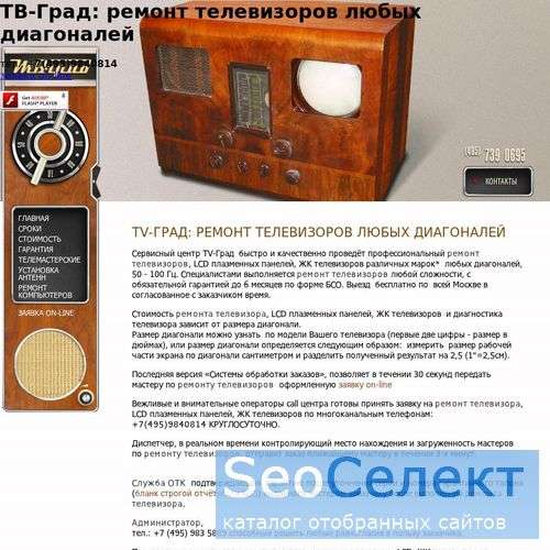Мастерская принимает в сервис мониторы Grundig - http://www.tv-grad.ru/