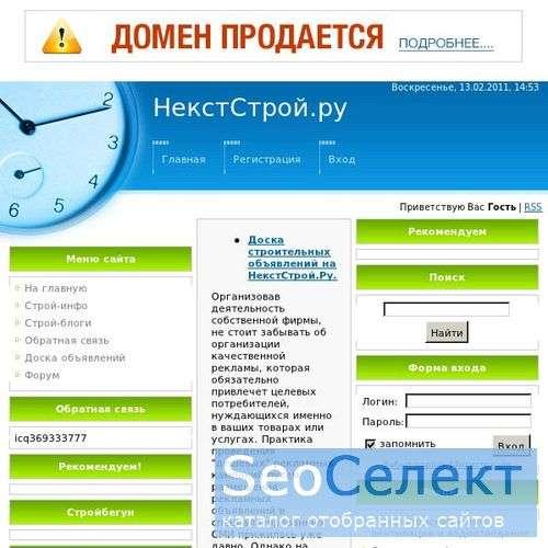 Некстстрой.ру  - http://nextstroi.ru/