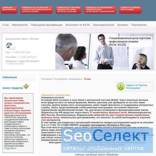 гос заказ, гос закупки - http://www.ecargentum.ru/