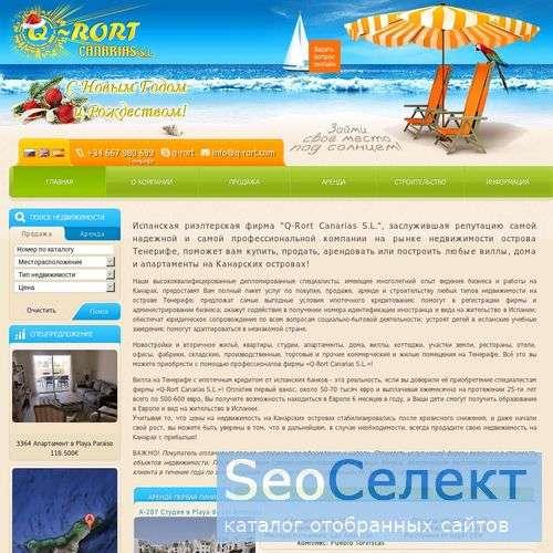 Недвижимость в Испании на Канарских островах.  - http://www.q-rort.ru/