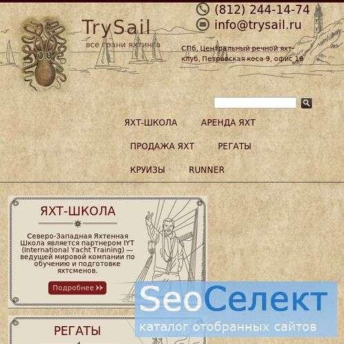 Аренда катеров и яхт и аренда яхт - обращайтесь! - http://trysail.ru/