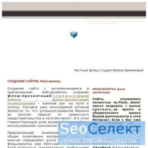 флэш-сайт желательно заказать у нас - http://ermilova.ru/