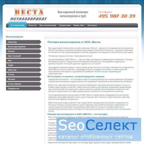 Уникальный ресурс компании «Веста». Поставки трубо - http://www.mvesta.ru/