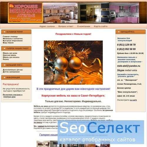 Мебель на заказ.Санкт-Петербург.Для дома и офиса - http://www.mebel-veka.com/