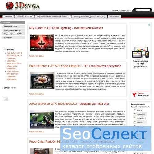 Увлекательный сайт 3Dsvga.ru - Тесты видеокарт ATI - http://3dsvga.ru/
