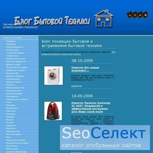 Как правильно выбрать телевизор, видеокамеру - http://www.technika96.ru/