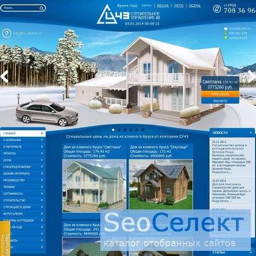 Нужен брус? Обращайтесь: стоимость бруса от Су-43 - http://cy43.ru/