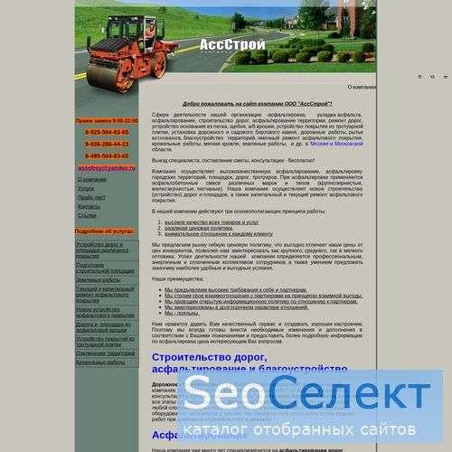 Компания АссСтрой: щебень с доставкой. Недорого! - http://assstroy.ru/