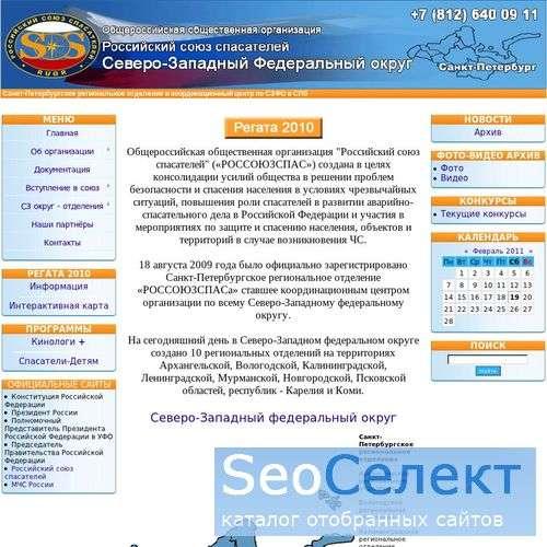Служба спасения в СПб - найдете у нас! - http://szrosspas.ru/