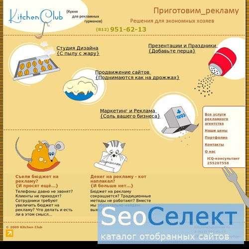 Дизайн студия Kitchen Club - http://buck-up.ru/