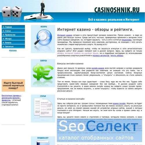 Обзоры и рейтинги казино онлайн - http://www.casinoshnik.ru/