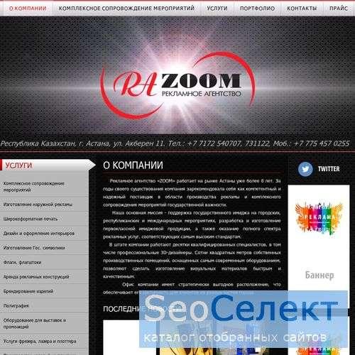 Деятельность рекламного агентства Zoom в Астане. - http://www.ra-zoom.kz/