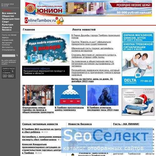 Онлайн Тамбов - http://www.onlinetambov.ru/