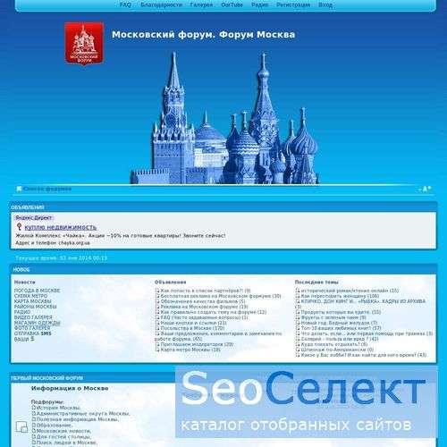 Московский форум - http://forum-moskva.ru/