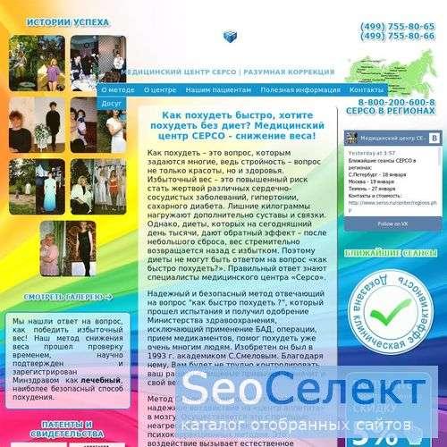 Снижение лишнего веса - мы Вам поможем! - http://www.serso.ru/