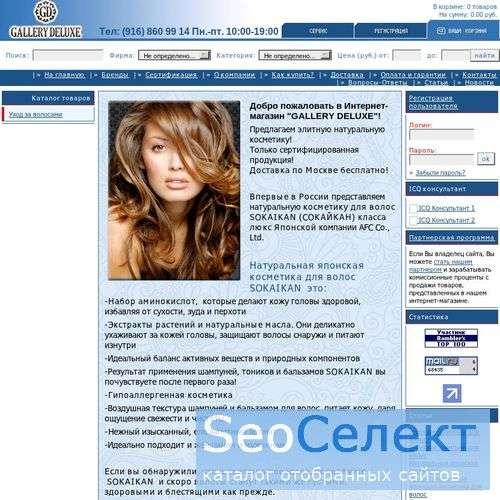 Косметика для лечения волос: борьба с облысением - http://www.gallery-deluxe.ru/
