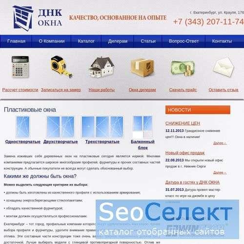 Компания Стеклолюкс: отделка балконов, окна ПВХ - http://steklolux96.ru/