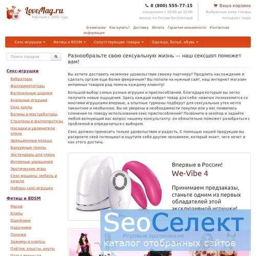 Магазин интим товаров - http://www.lovemag.ru/