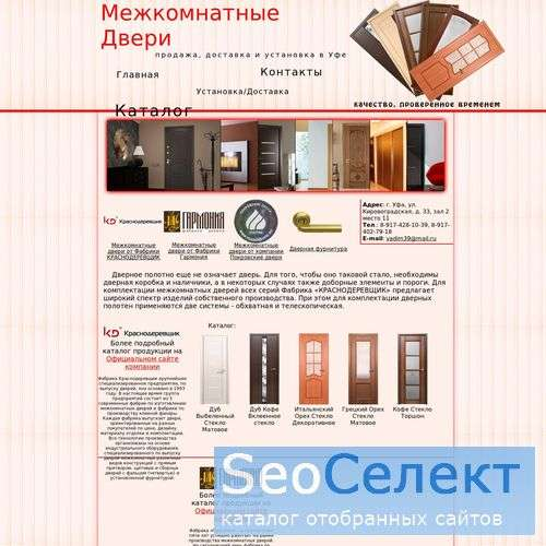Богатый выбор стильных дверей в Уфе - http://www.kdufa.ru/
