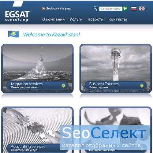 Перерегистрация представительств гарантии - http://egsat.kz/