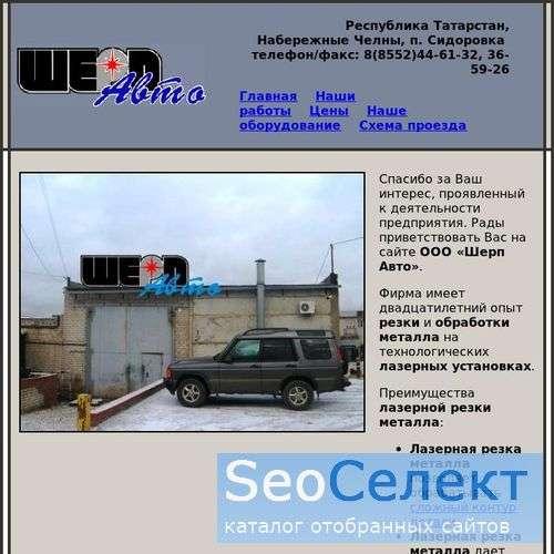 Точечная сварка металлов предлагает Шерп Авто - http://sherp-auto.ru/