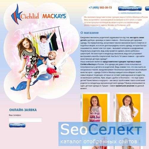 Одежда для детей в Москве - в нашем магазине! - http://cichlid-mackays.ru/
