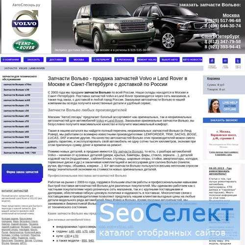 Автозапчасти для Ленд Ровер с доставкой в Москве - http://www.avtoslesar.ru/