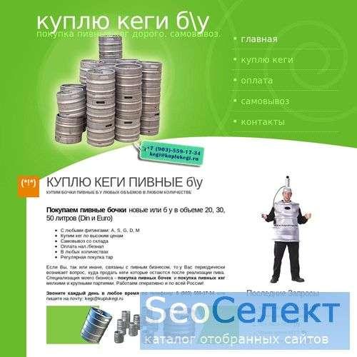 Купим новые и б у Кеги - http://kuplukegi.ru/