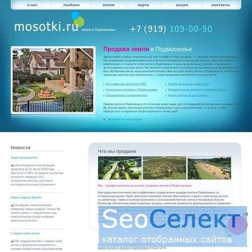 Продажа сельхоз земли в Подмосковье - http://mosotki.ru/