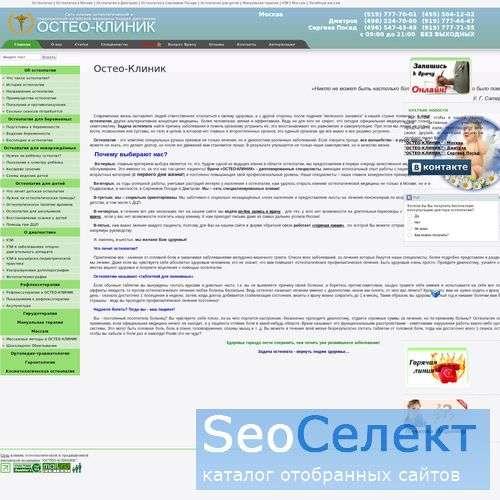 Остеопат - цены - в нашей клинике! - http://www.osteo-clinic.ru/