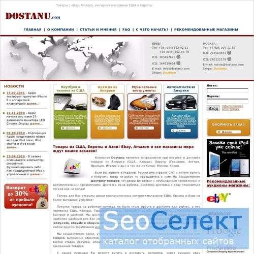 Доставка из Германии - загляните на Dostanu.com - http://www.dostanu.com/
