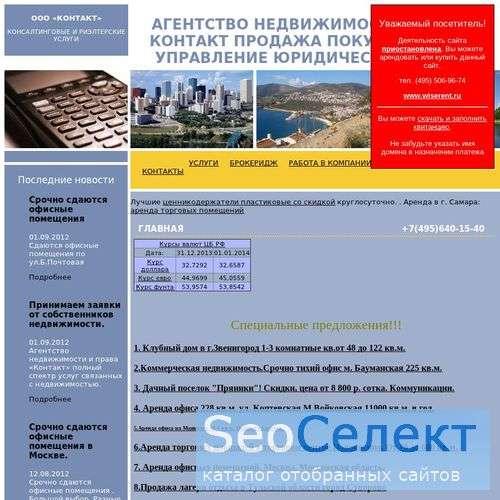 Продажа офисов Снять офис Сдать снять квартиру - http://www.kontakt-n.ru/