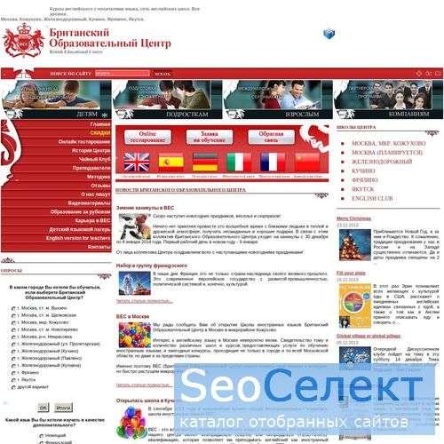 British Center: курсы иностранных языков. - http://www.bec-russia.com/