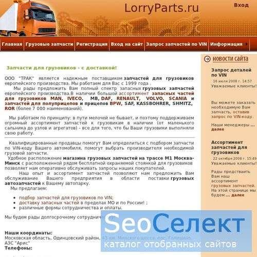 Запчасти для грузовиков Faw на сайте Lorryparts.ru - http://www.lorryparts.ru/
