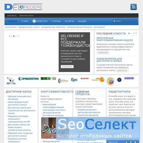 Услуги эффективных юристов. - http://www.delcredere.ru/