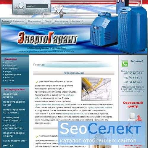 Монтаж инженерных систем канализации дома. - http://service-teplo.ru/