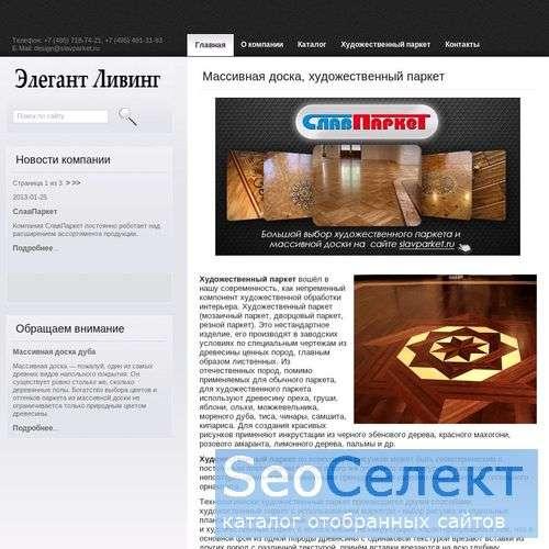 Паркетная доска дуба - цена - в нашей компании! - http://elegant-living.ru/