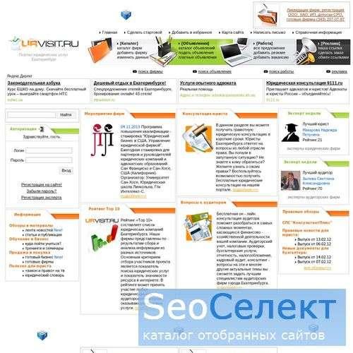 Любые юридические услуги для предприятий - http://urvisit.ru/
