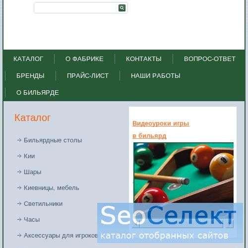 Детский бильярдный стол - обращайтесь! - http://www.birial.ru/