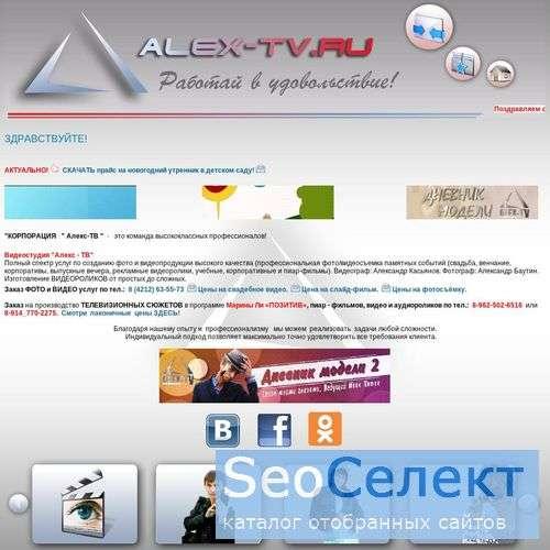 Алекс-ТВ - это видеомонтаж. Обращайтесь! - http://www.alex-tv.ru/