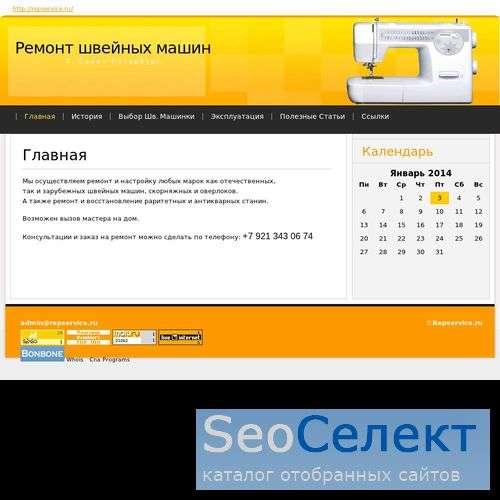 Ремонт и настройка швейных машин любых марок. - http://repservice.ru/