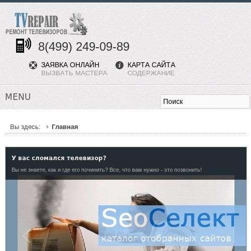 Ремонт телевизоров - Технический центр Киевский. - http://tvrepair.ru/