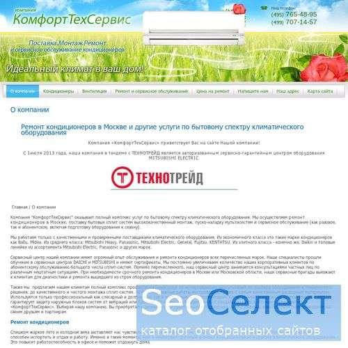 Обслуживание вентиляции - доступные цены! - http://komforttehservise.ru/