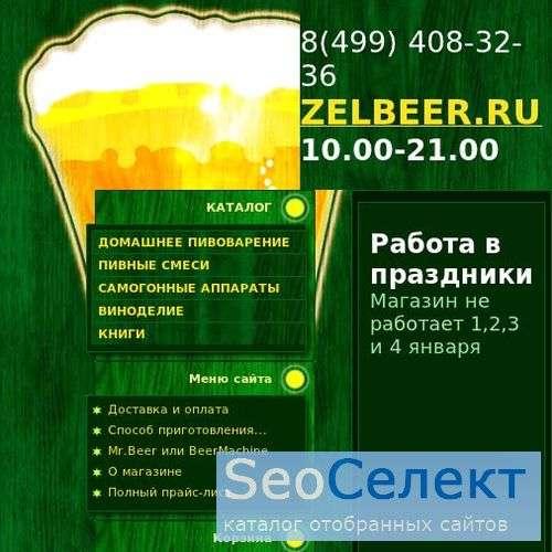 Пивоварня mr beer - покупайте на Zelbeer.ru! - http://zelbeer.ru/
